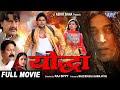 योद्धा || Yoddha || Bhojpuri Full Movie || Bhojpuri Film 2015 - Pawan Singh - Ravi Kishan