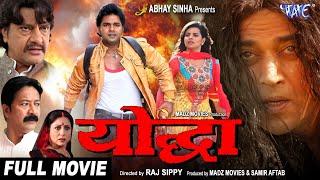 getlinkyoutube.com-योद्धा || Yoddha || Super Hit Bhojpuri Full Movie || Bhojpuri Film 2015 - Pawan Singh - Ravi Kishan