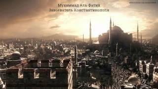 Надир абу Халид   Мухаммад Аль Фатих   Завоеватель Константинополя