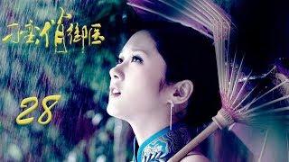 getlinkyoutube.com-刁蛮俏御医 28丨The Imperial Physician 28(multi-language subtitle)