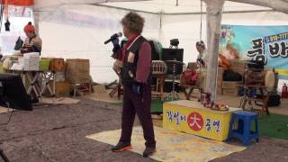 getlinkyoutube.com-화령이 품바 홍성남당항새조개축제{홍주}홍보대사공연단17-1-21편집자 장털보