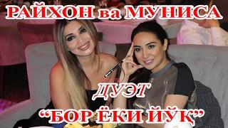 """getlinkyoutube.com-Муниса ва Райхон - """"Бор ёки йўқ"""" (дуэт)"""