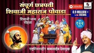 getlinkyoutube.com-Sampoorna Shivaji Powada |  Babasaheb Deshmukh | Sumeet Music