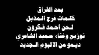 getlinkyoutube.com-حميد الشاعري - بعد الفراق - ديمو من الالبوم الجديد