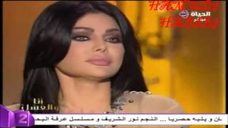 getlinkyoutube.com-أنا وال عسل هيفاء وهبي بتحكي عن بيا و أهل ana wel 3asal haifa wehbe