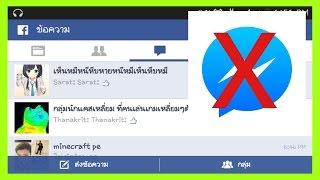 getlinkyoutube.com-วิธีแชทกับเพื่อนในแอป Facebook แบบไม่ใช้ Messenger   Facebook no Messenger!!