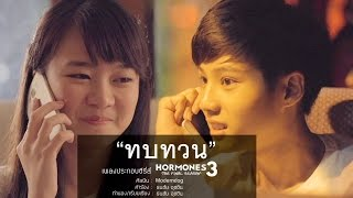 getlinkyoutube.com-ทบทวน (Original Version) โมเดิร์นด็อก HORMONES 3 THE FINAL SEASON