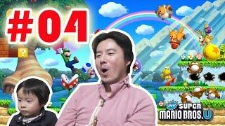 【親子でマリオU】坂道ゴロゴロ ガボンのてっきゅう から モートンの せまるブロックの城 までを親子でプレイ!NewスーパーマリオブラザーズUを子どもとプレイしてみました! #04