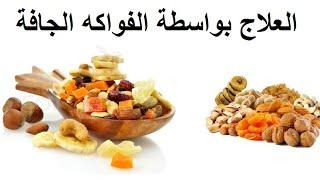 getlinkyoutube.com-العلاج بالفواكه الجافة مع الدكتور أ. محمد لحليمي
