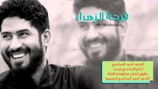 getlinkyoutube.com-فرحة الزهراء احمد الساعدي 2015