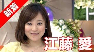 getlinkyoutube.com-江藤 愛(女子アナ)は、めんどくさい女!?