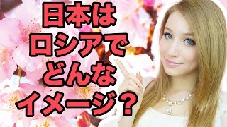 日本はロシアでどんなイメージがありますか?☆Что в России думают про Японию?