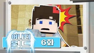[마툰] 6화 : 작전개시 [어나더월드 Another World] - Minecraft Cartoon - [마일드]