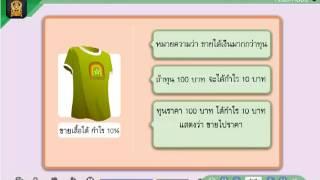 getlinkyoutube.com-บทประยุกต์ เรื่อง กำไร ขาดทุน ทุน ราคาขาย