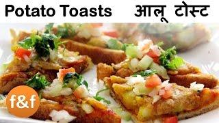 Aloo Toast Recipe   नाश्ते में झटपट बनायें आलू टोस्ट   Quick Indian Veg Breakfast Snacks Recipes