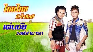 getlinkyoutube.com-ไหมไทย หัวใจศิลป์ ปะทะ เด่นชัย วงศ์สามารถ ( ม่วน แฮง เติบ นึง )