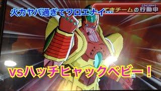 getlinkyoutube.com-【DBH】GDM6弾ゴッドボスハッチヒャック達を倒せ!