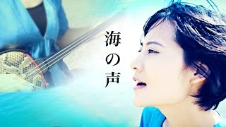 getlinkyoutube.com-浦ちゃん「海の声」三線で歌ってみました。Covered by BEBE