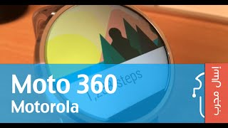 إسأل مجرب | Moto 360