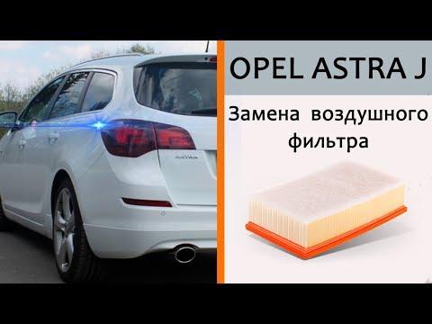 Как заменить воздушный фильр самому. Opel Astra J Sport tourer 1.7 CDTI
