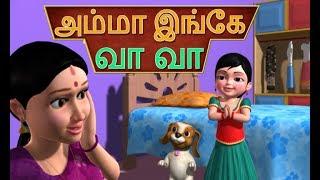 getlinkyoutube.com-Amma Ingae Vaa Vaa - Tamil Rhymes 3D Animated