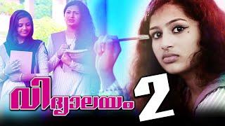 കാണാത്ത കനികൾ | Malayalam Album Song 2016 | Vidhyalayam - 2 | Sakariya Mullaparamb Album 2016