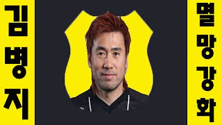 getlinkyoutube.com-감스트 : 김병지 멸망강화 피파3 (FIFA Online3 l Byung Ji Kim destruction enhanced)