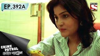 getlinkyoutube.com-Crime Patrol - ক্রাইম প্যাট্রোল (Bengali) - Ep 392A - A Costly Affair