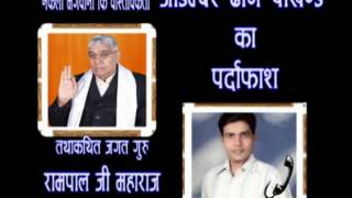 EXPOSED : Phone call to Satlok Ashram of Rampal Ji Maharaj (A Fake Guru) Youtube-India