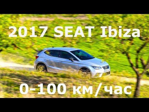 2017 Seat Ibiza 1.0 (115 л.с.), 0 - 100км - КлаксонТВ