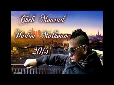 cheb mourad 2015 et Hichem Smati (Hado Malhoum) Grand Succé