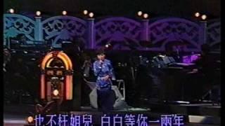 getlinkyoutube.com-陳松齡 - 天涯歌女 + 加多一點點 香港電台舊曲情懷演唱會 1991