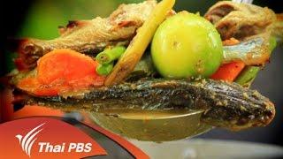 getlinkyoutube.com-ภัตตาคารบ้านทุ่ง : ปลาหัวโม่ง (29 พ.ย. 57)