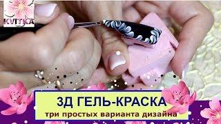 getlinkyoutube.com-3д гель краска: LIANAIL: Простые дизайны ногтей