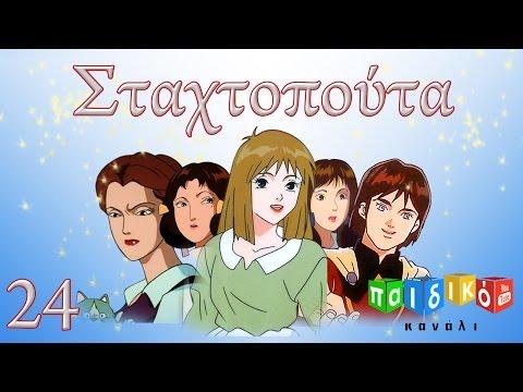 Σταχτοπούτα- παιδική σειρά -- επεισόδιο 24   Staxtopouta