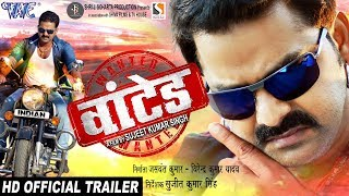 Wanted (Official Trailer)   Pawan Singh, Mani Bhattacharya, Amrita   Superhit Bhojpuri Movie 2018
