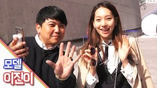 getlinkyoutube.com-DDP에서 배우 황신혜 딸 모델 이진이를 만나다! [oh Hot] - KoonTV