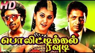 Political Rowdy Full Movies HD| Vishnu, Topsi, Prakash Raj| Tamil Dubbed Action Movies|