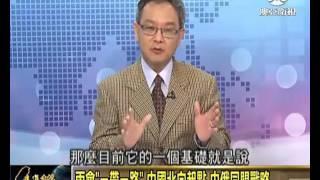 getlinkyoutube.com-走进台湾 2016-03-19 中国崛起再造辉煌盛世!中国经济巨轮驶得更长更远
