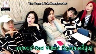 getlinkyoutube.com-[ซับไทย] 160321 Red Velvet [คนที่พูดเยอะ / WGM / เดท] @ KCR's Old School Radio