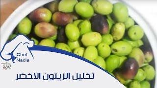 getlinkyoutube.com-طريقة تخليل الزيتون الاخضر بالبيت الشيف نادية | Olives vertes marinées