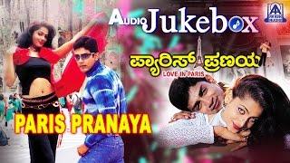 Paris Pranaya I Kannada Film Audio Jukebox I Raghu Mukherjee, Minal | Akash Audio width=