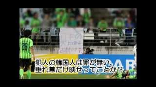 getlinkyoutube.com-品性下劣...韓国のサッカーサポーターと代表チーム