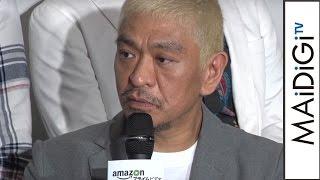 getlinkyoutube.com-松本人志、新企画は「密室芸のM-1」 「『ドキュメンタル』Amazonプライム・ビデオ配信」記念イベント2
