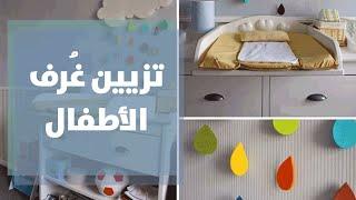 getlinkyoutube.com-فاي سابا تعطي افكار لتزيين غرف الاطفال | Roya