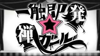 getlinkyoutube.com-Simmering ZEN Girl - rerulili feat.miku&gumi / 一触即発☆禅ガール - れるりりfeat.初音ミク&GUMI