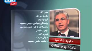 Profile of Nominees for New Cabinet / مشخصات نامزد وزیران حکومت وحدت ملی