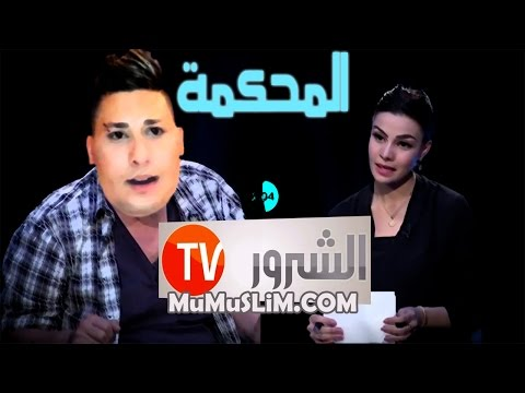 Houari Manar sur Elmahkema d'Echorouk 2016 هواري المنار في محكمة الشروق