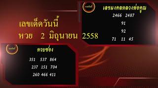 getlinkyoutube.com-เลขเด็ด1ตค2559 รางวัลที่1