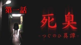 #1【つぐのひシリーズ】死臭〜つぐのひ異譚〜 実況プレイ